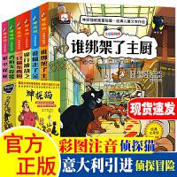 神探猫破案冒险集 经典儿童文学作品 全6册 影响世界少年儿童的经典动物儿童文学书籍 6-7-8-9-10-11-12岁少儿提升语文阅读能力掌握逻辑思维方法小学生课外阅读书籍1-3年级必读