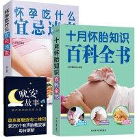 葫芦弟弟怀孕书籍十月怀胎知识百科全书全套2册孕期孕妇书籍大全怀孕期备孕育婴育儿胎教故事书孕期适合孕妇看的书孕产妇保健营养