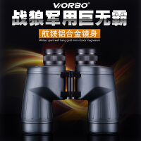 战狼军备系列MS1050充氮防水双筒望远镜 惟博战狼军备MS1050标配