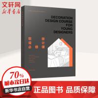 软装设计必修课 辽宁科学技术出版社