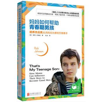 妈妈如何帮助青春期男孩 : 培养杰出男人妈妈应从哪些方面着手 正版书籍 限时抢购 当当低价