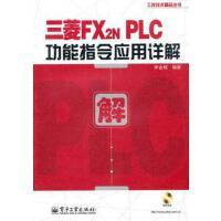 【二手书9成新】三菱FX2NPLC功能指令应用详解(含DVD光盘1张),电子工业出版社,李金城