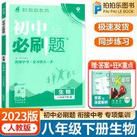 初中必刷题八年级下册生物 初二人教版2021