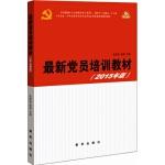 最新党员培训教材(2015版)