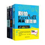 Excel三大神器:函数与公式+数据透视表+VBA其实很简单(套装共3册)
