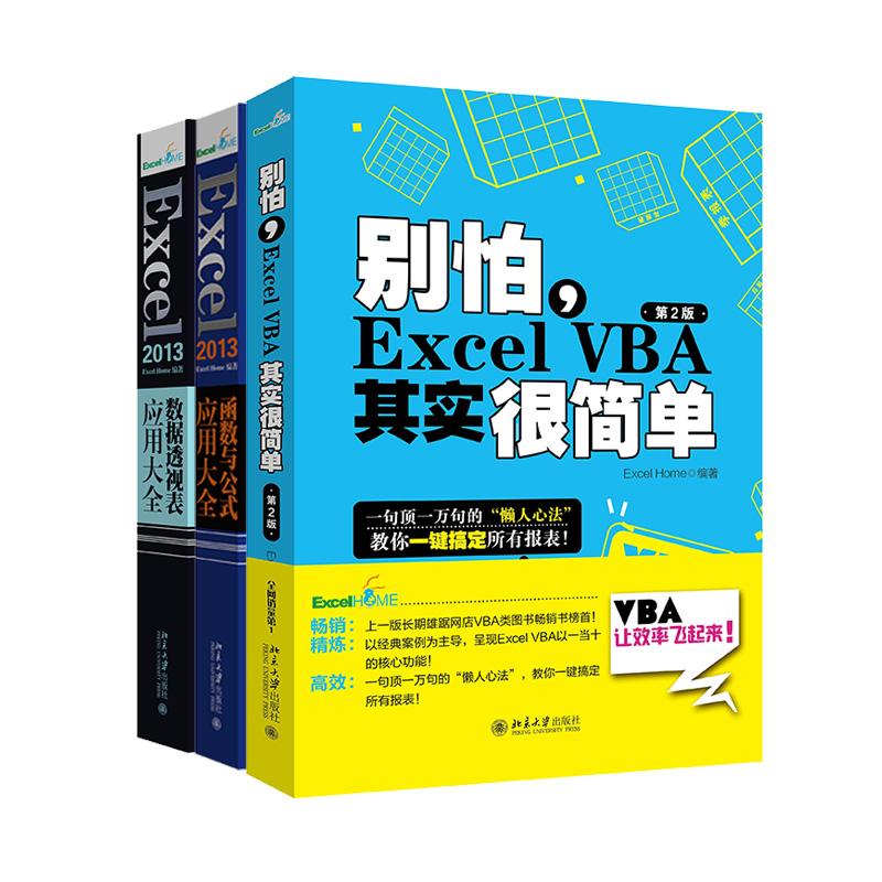 Excel三大神器:函数与公式+数据透视表+VBA其实很简单(套装共3册)当加班成为常态,改变在所难免,Excel三大神器,让效率飞起来