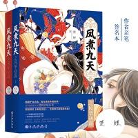 凤煮九天之风华初露(全二册)(签名本)