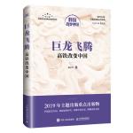 巨龙飞腾:高铁改变中国(中宣部2019年主题出版重点出版物)