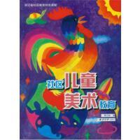 社区儿童美术教育 绘画 基础入门 西泠印社出版社