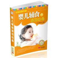 婴儿辅食添加 艾贝母婴研究中心著 9787510123917