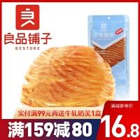 良品铺子 风琴鱿鱼80g*1袋香辣味手撕鱿鱼片即食海鲜零食小吃袋装