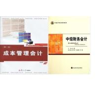 中级财务会计 向凯 经济科学出版社 2011版 成本管理会计(第二版)乐艳芬 复旦大学