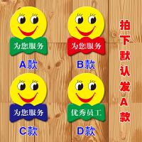 笑脸胸牌微笑服务牌酒店餐饮员工牌卡通胸牌别针个性徽章餐厅