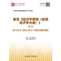 曼昆《经济学原理(宏观经济学分册)》(第7版)复习全书【核心讲义+模拟试题详解】