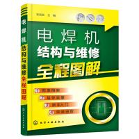 电焊机结构与维修全程图解 电焊机维修技术教程书籍 电焊机电路与元器件的识读与维修 电焊机维修入门书
