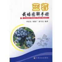 蓝莓栽培图解手册 正版 李亚东 9787109191662