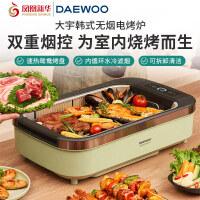 【支持礼品卡】韩国大宇家用韩式多功能电烧烤炉铁板烧电烤盘锅烤肉机烧烤架