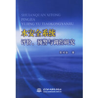 水安全系统评价、预警与调控研究【正版书籍,售后无忧】