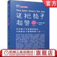 这把椅子超赞 西川荣明 躺椅 设计与生活 木工名家家具匠人9787111662921机械工业出版社