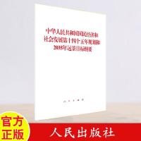 正版 中华人民共和国国民经济和社会发展第十四个五年规划和2035年远景目标纲要 单行本人民出版社十四五规划和2035远景