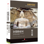 见识城邦・哈佛中国史・分裂的帝国:南北朝
