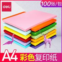 得力7391/7393彩色A4复印纸 打印用纸 80g复印纸手工纸 彩纸100张/包