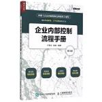 企业内部控制流程手册(第3版) 细化到每一个工作事项的流程和模板 帮助企业构建一套新全细的内控管理体系