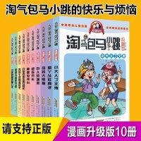 正版淘气包马小跳漫画版升级版全套10册 第二辑第二季6-12-14岁童话故事校园小说淘气包马小跳系列书 全套四五六年级