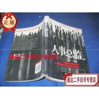 【二手旧书9成新】人事总监 一版一印 /杨众长 著 中国友谊出版公司