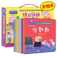 小猪佩奇幼儿认知拓展系列全套10册 儿童美绘本书本0-3-4-5-6岁适合大班阅读的经典粉红猪小妹动