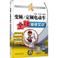 变频/定频电动车金牌维修实训