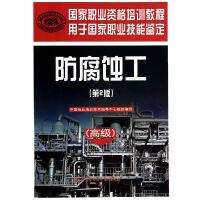 防腐蚀工(高级)(第2版)――国家职业资格培训教程