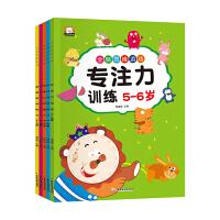 全脑思维游戏5-6岁 共5册(套装)