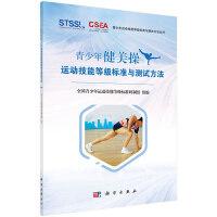 青少年健美操运动技能等级标准与测试方法