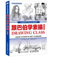 人民邮电:世界绘画经典教程――跟巴伯学素描(第2版)