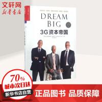 3G资本帝国 北京联合出版公司