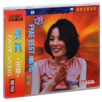 正版 王菲:最菲精选 1994专辑 经典流行歌曲汽车载cd光盘碟片