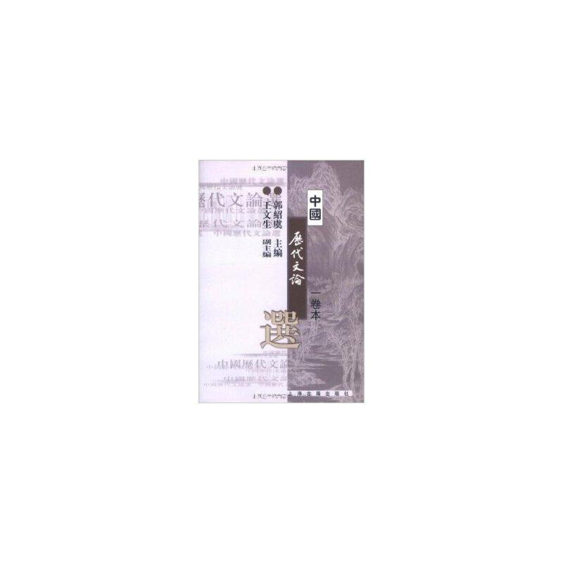 【旧书二手书8成新】中国历代文论选1卷本繁体版 王文生 郭绍虞 上海古籍出版社 978753253 旧书,6-9成新,无光盘,笔记或多或少,不影响使用。辉煌正版二手书。