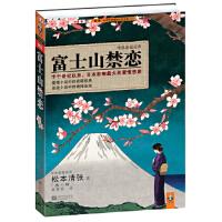 【新书店正版】富士山禁恋,(日)松本清张,江苏文艺出版社9787539949994