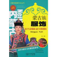 【新书店正版】蒙古族服饰,亮月,内蒙古人民出版社9787204125258