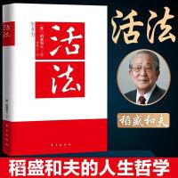 【正版现货】活法 【日】稻盛和夫 9787520711531 东方出版社