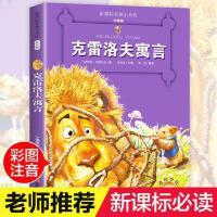 克雷洛夫寓言故事书全集注音版小学生课外阅读书籍6-7-8-9岁儿童文学一年级二年级三四年级带拼音的畅销书