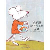 多多西和不快乐的金鱼3世界精选幽默图画书