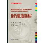 互换性与测量技术基础实验指导书