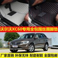 沃尔沃XC60车专用环保无味防水耐磨耐脏易洗全包围丝圈汽车脚垫
