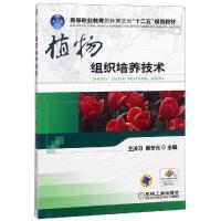 植物组织培养技术/王洪习 机械工业出版社