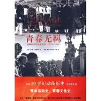 送书签~9787546326245 青春无羁 : 狂飙时代的社会运动(1875-1945)(tg)/ [英] 萨维奇,
