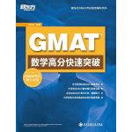 GMAT数学高分快速突破(GMAT数学考试必备辅导用书)――新东方大愚英语学习丛书