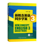 新概念英语3同步学案 附赠MP3光盘