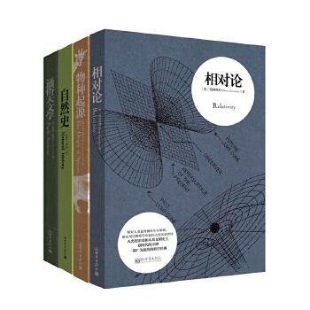 """科学大师经典""""烧脑""""必读系列:相对论 物种起源 自然史 通俗天文学 (全四册套装) 改变人类进程的科普经典"""